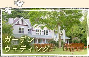 軽井沢の森の中のガーデンウェディング
