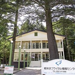 軽井沢ブライダル情報センターの外観写真