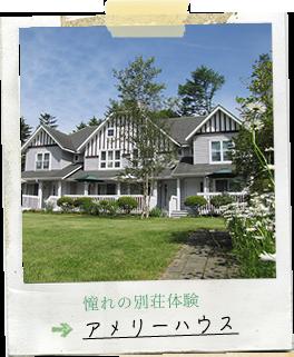軽井沢のメアリーハウス