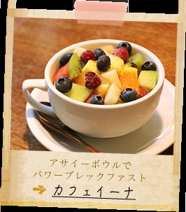 軽井沢のカフェイーナ