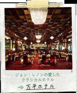 軽井沢の万平ホテル