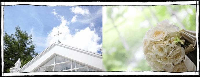 軽井沢ブライダル情報センター事例2-1