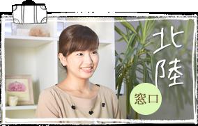 石川・富山・福井から軽井沢への旅婚