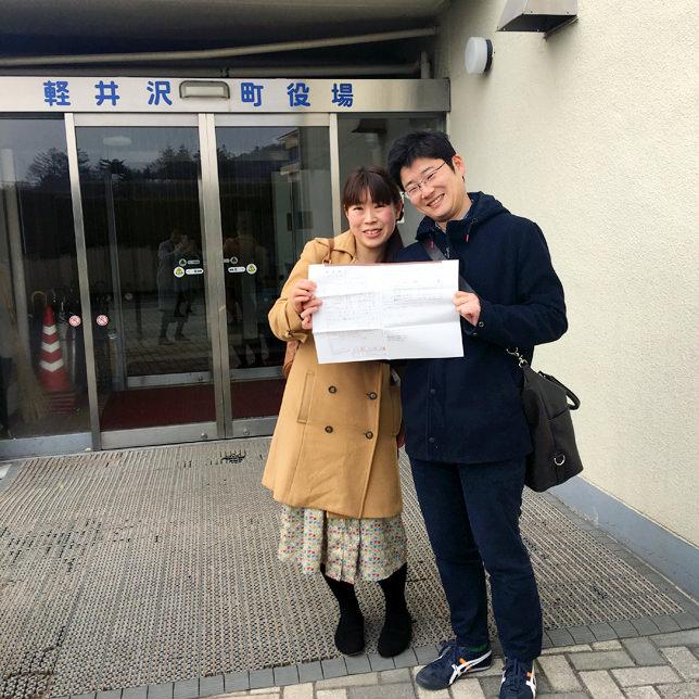 軽井沢町役場での入籍後の写真